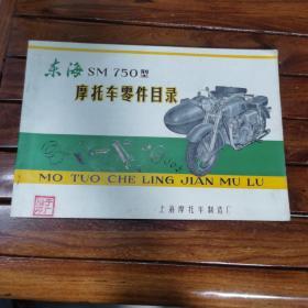 东海SM750型摩托车零件目录