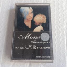 磁带:HOT成员(文熙俊)单飞第1张专辑