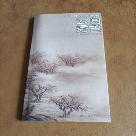 云间秀色-中国山水画通鉴20