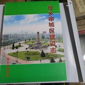 临湘市城区建设志