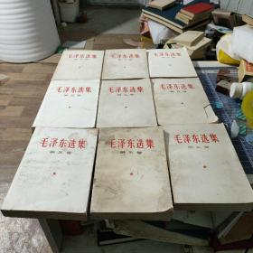 毛泽东选集第5卷(9本合售)