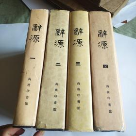 辞源【四册全】
