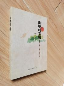 山地的文明 黔湘渝交界地区苗族社区研究