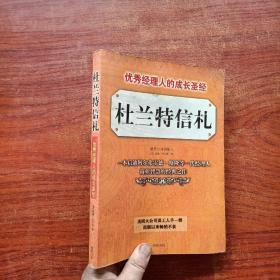 杜兰特信札:优秀经理人的成长圣经