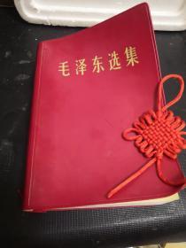 毛泽东选集 1967中国人民解放军战士出版社翻印【32开】