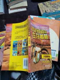沙漠探险-男孩探险生存秘籍