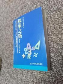 """探索之路:辽宁省实验小学""""八五""""期间教育论文集"""