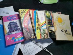 心声歌刊1985年至1990年共6年全