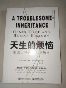 天生的烦恼:基因、种族与人类历史  未开封