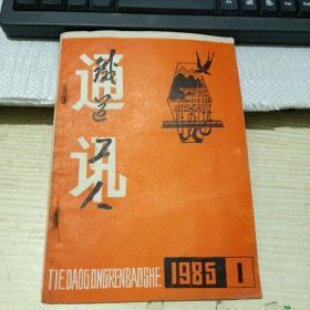 铁道工人通讯 1985 1