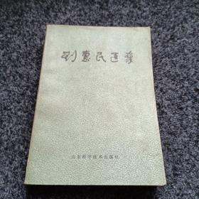 刘惠民医案 山东人民出版社