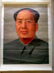 70年代宣传画年画毛主席标准像全开,终身包老包真