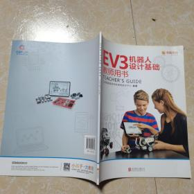 EV3机器人设计基础(教师用书)