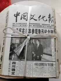 中国文化报 1998年全年(个人收藏!~)