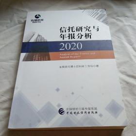信托研究与年报分析(2020)