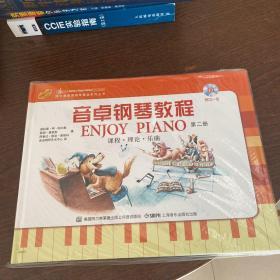 音卓钢琴教程. 第2册(精装全新