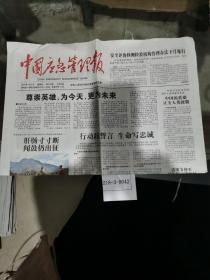 中国应急管理报2019年4月4日,