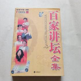 百家讲坛全集(16开)