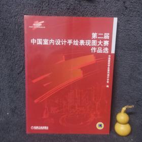 第二届中国室内设计手绘表现图大赛作品选