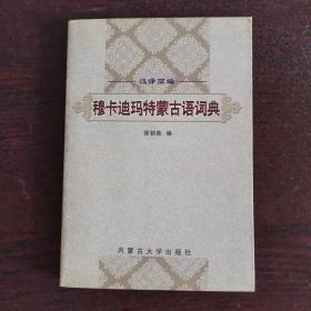 汉译简编穆卡迪玛特蒙古语词典