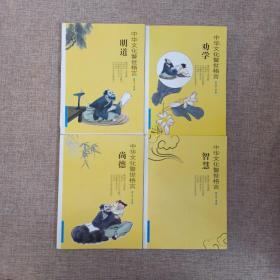 中华文化警世格言(尚德、智慧、明道、劝学)四册合售