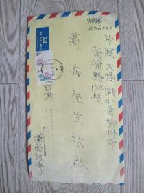 台湾寄大陆实寄封一个【无信】