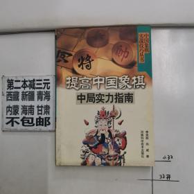 提高中国象棋中局实力指南——中国象棋实战技巧丛书