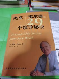 杰克·韦尔奇的29个领导秘诀