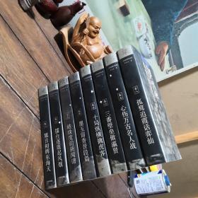 围棋对局全集,全八册