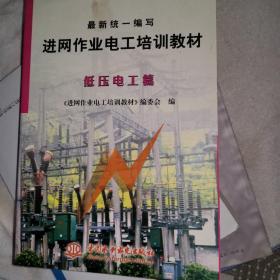 最新统一编写进网作业电工培训教材:低压电工篇