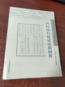 内科成方临证应用辑要(未拆封)