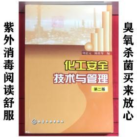 化工安全技术与管理(二版)