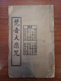 《梵音大悲咒》民国美泉佛经流通处石印本一册全