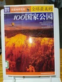 全球最美的100国家公园