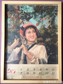 #每日一更# 1981年 阿诗玛 怀旧年画挂历年历画装饰画 品相如图 尺寸四开 全网络销售 喜欢的朋友不要错过