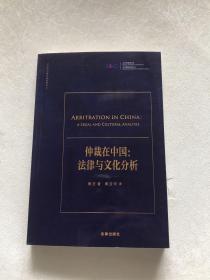 仲裁在中国:法律与文化分析