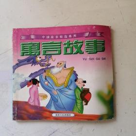 中国故事精选系列。寓言故事