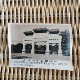老照片 北京中山公园牌坊
