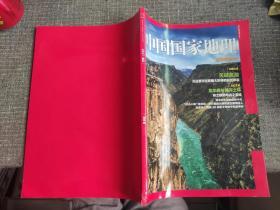 中国国家地理 2017年附刊 【龙羊峡附刊】关键词:天峡高湖、龙羊峡与黄河土林
