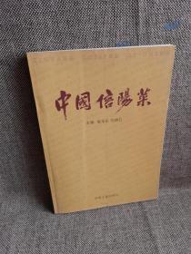 中国信阳菜
