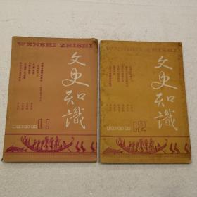 文史知识11、12(32开)平装本,两本合售