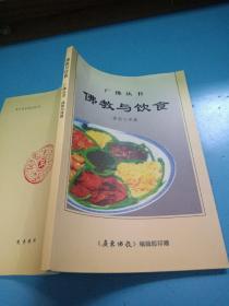佛教与饮食