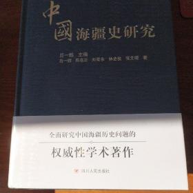 中国海疆史研究(精装)