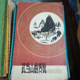 武当山的传说