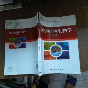 """医学细胞生物学(第6版)/普通高等教育""""十一五""""国家级规划教材   实物拍图 现货 无勾画"""