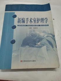 新编手术室护理学