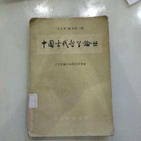 中国古代哲学论丛