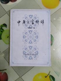 中医文言修辞