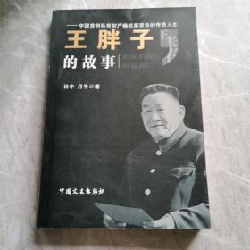 王胖子的故事:中国首例私有财产确权案原告的传奇人生