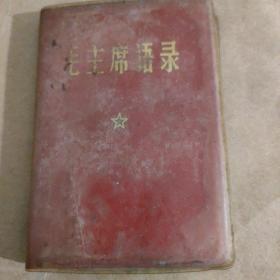 毛主席语录 总政治部 广州 7.5*10.5厘米